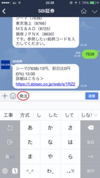 SBI_LINE_chumon_20150107_001.PNG