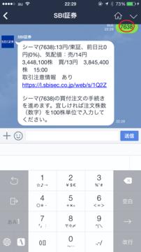 SBI_LINE_chumon_20150107_002.PNG