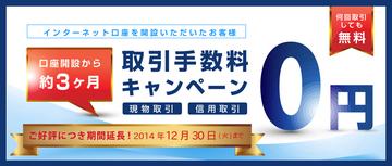 hs_sec_tesuryo_0yen_20141230_001.jpg
