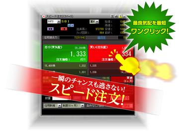 hyper_sbi_speed_chumon_20150110_081.jpg