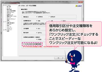 hyper_sbi_speed_chumon_20150110_087.jpg