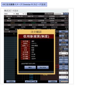 livestar_trader_IOC_20150330_012.png
