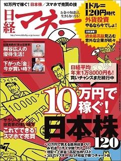 nikkei_money_201307_001.jpg