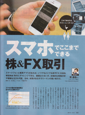 nikkei_money_201307_021.png