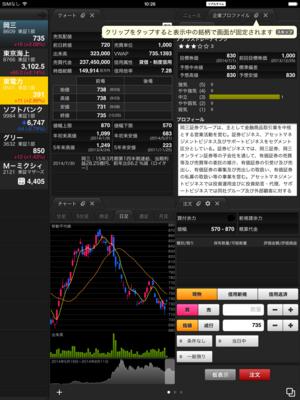 okasan_nettrader_iPad_0007_0440.PNG