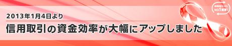 okasan_shinyo_hosyokin_minaoshi_20130104_099.jpg