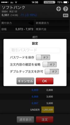okasan_smartphone_doubletap_0001479.PNG