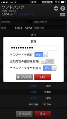 okasan_smartphone_doubletap_0001481.PNG
