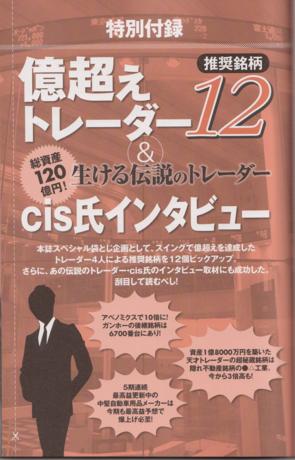 okugoe_trader_201304_cis_001.png