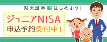 rakuten_junior_nisa_yoyaku_20150825_001.jpg