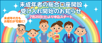 rakuten_miseinen_junior_NISA_20150725_001.png