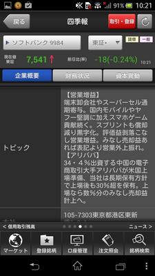 sbi_cu_hyperkabu_20140704_002.png