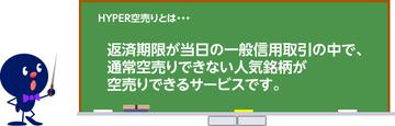 sbi_hibakari_hyper_karauri_20150113_006.jpg