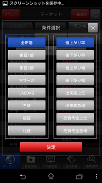sbi_hyper_kabu_app_20141025_005.png