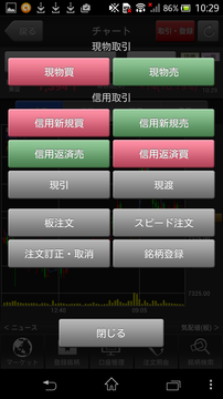 sbi_hyper_kabu_app_20141025_006.png