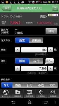sbi_hyper_kabu_app_20141025_008.png