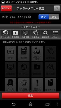 sbi_hyper_kabu_app_20141025_011.png
