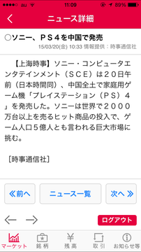 smbc_nikko_app_20150320_005.PNG