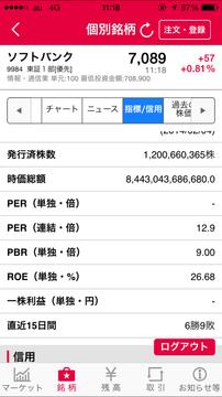 smbc_nikko_app_20150320_013.PNG