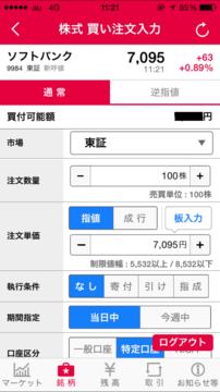 smbc_nikko_app_20150320_017.PNG